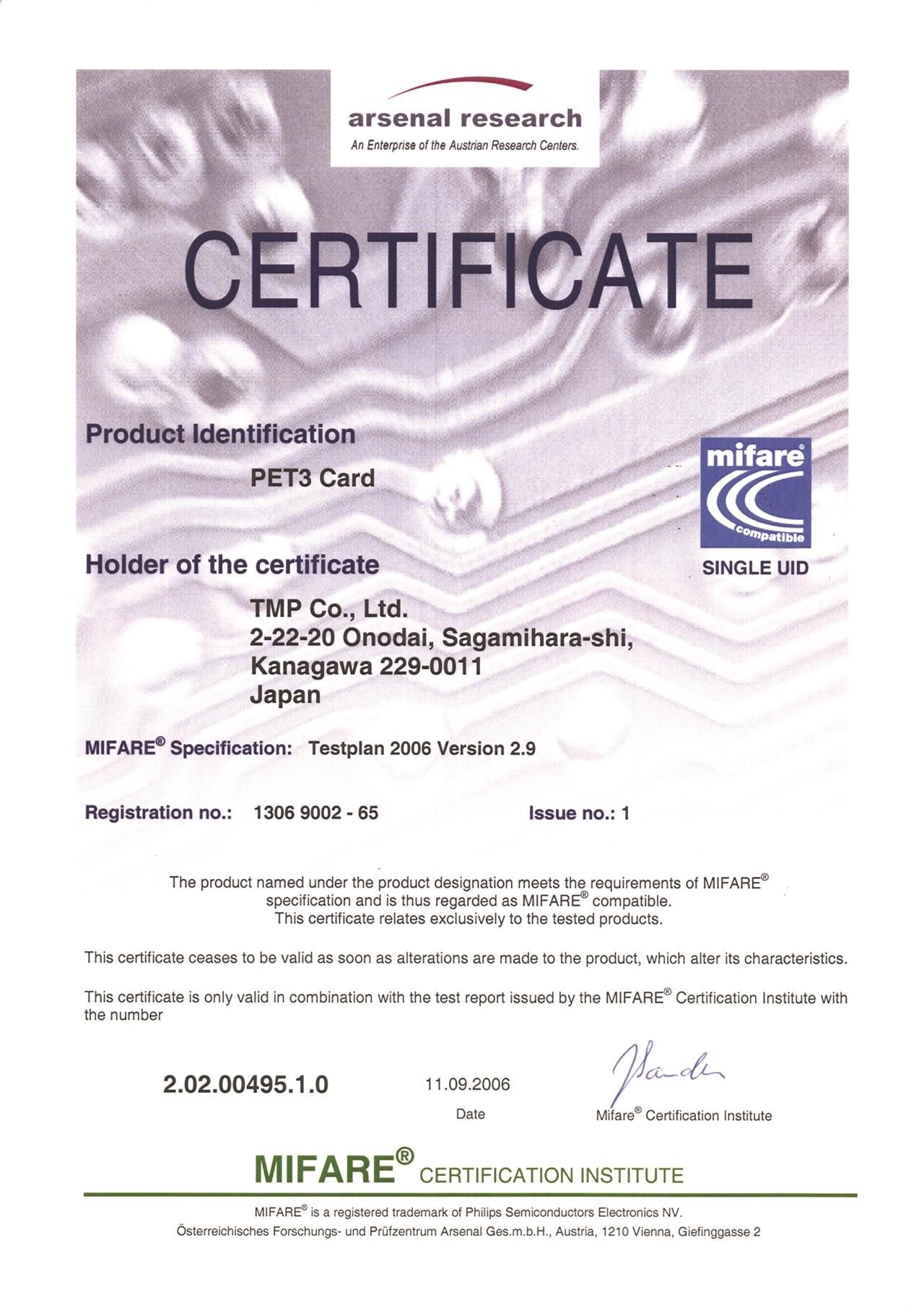 非接触型ICカード「Mifare」シリーズ